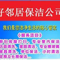 南京建鄴區奧體周邊保潔公司