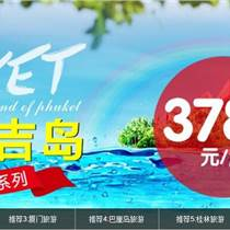 郑州旅行团-河南独家打造,体验真正的普吉之旅-郑州康