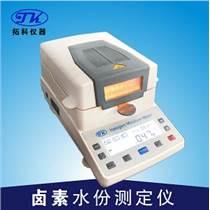 供应潍坊化工粉末卤素水分仪 红外食品水分测定仪