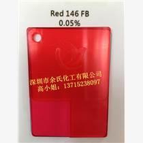 《特價出售》透明紅FB/146紅/FB紅/溶劑紅