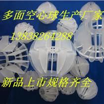 多面空心球  塑料多面空心球一立方多少個