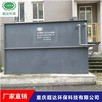 重慶一體化污水處理設備