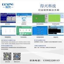 惠州酒店客房管理系统,中小型宾馆酒店管理软件