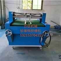 东莞【珍珠棉开槽机操作】,【珍珠棉挖槽机价格】。