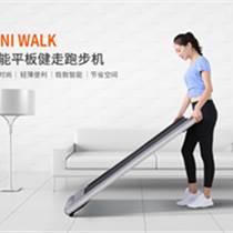启迈斯MINI WALK智能平板跑步机,首推智能控速