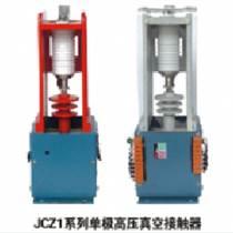 JCZ1-630A/12KV单极高压真空接触器
