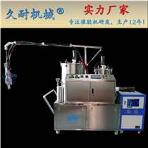 东莞久耐机械供应智能型小流量小型pu发泡机