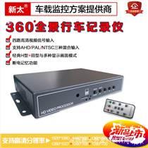 360全景行车记录仪AHD高清车载画面分割器