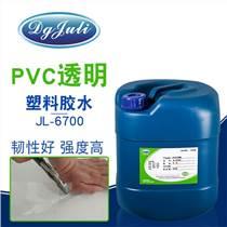 高透明PVC軟門簾膠水 高檔PVC透明軟門簾粘合劑