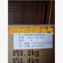 ABB柱上熔斷器式隔離開關DCDL1-500/630