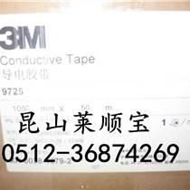 苏州直销电子专用导电胶3M9725导电胶3M5526