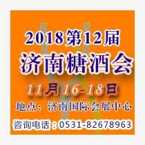 2018山东秋季糖酒会
