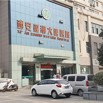 西安莲湖大唐医院