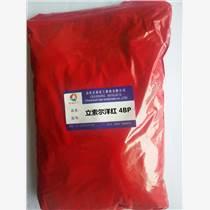 耐高温有机颜料立索尔洋红4BP