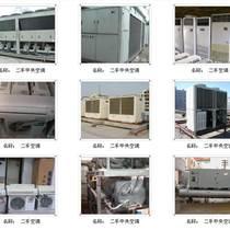江蘇高價回收中央空調回收制冷設備水冷設備