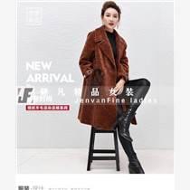 高檔羊剪絨大衣|秋冬時尚風衣外套|品牌折扣女裝尾貨