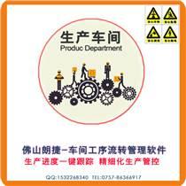生產工廠企業PMC計劃工序流轉計件工資管理軟件