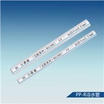 國產ppr水管品牌排行 廣安十大品牌ppr管材常識