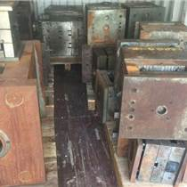 大朗回收模具銅、回收模具鐵、回收成型模具