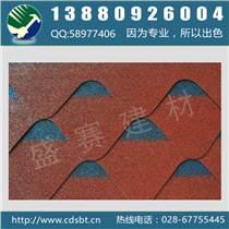 成都盛賽CDSBT優質波紋型瀝青瓦