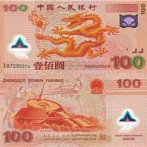 2008奧運會紀念鈔票 舊紙幣 錢幣 高價回收