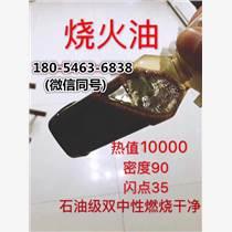 河南商丘正規批發9960熱值環保型鍋爐燃料油廠家直銷