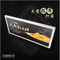 拉布燈箱制作拉布燈箱安裝北京拉布燈箱廠家