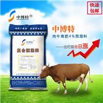 河南地区育肥牛专用的肉牛预混料