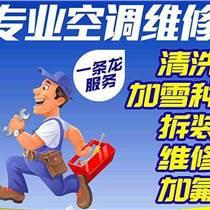 东莞高步空调维修,专业东莞空调拆装,清洗,加雪种
