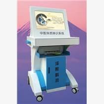 中醫體質辨識系統檢測表格