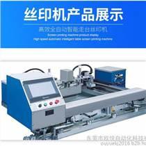 歐悅網印機智能走臺電動工作多色套印