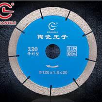 瓷磚切割機專用刀片性能穩定 拋釉磚專用切割片