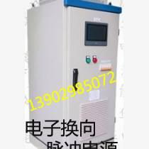 提供  KYD-Ⅳ型電子換向脈沖水處理電源