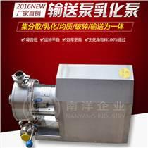 廠家直銷管線式高剪切分散乳化泵
