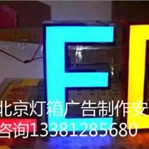 科豐橋廣告燈箱招牌制作