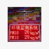 工地揚塵監測系統看板環境監測儀