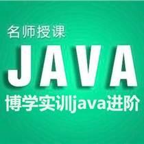 龙岗java培训比较好的机构博学实训java开发实训