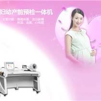 妇幼产前预检一体机产妇自助体检设备妇幼保健体检仪器招