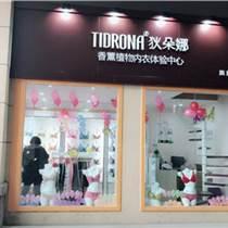 内衣专卖店,广州狄朵娜内衣有限公司内衣天然健康