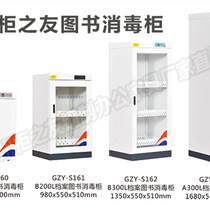 鄭州柜之友圖書檔案消毒柜廠家直銷 低價批發