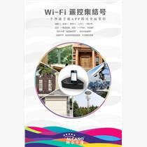 临安手机WIFI开门-升级版阿尔卡诺智能开门机系统