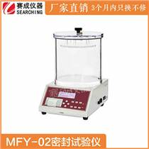 MFY-02鋁袋面膜包裝密封性檢測儀器