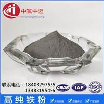 供應鐵粉優質鐵粉還原鐵粉高純鐵粉99.99%廠家