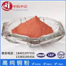 供應優質導電銅粉/銅粉/800目紫銅粉/紅銅粉/高品