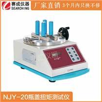 NJY-20测试吸嘴果冻的开启力测试仪