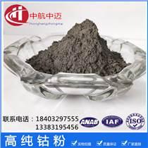 供應高純鈷粉霧化鈷粉噴涂鈷粉鈷基合金粉廠家直銷