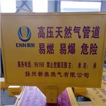 """""""不反射""""燃氣管線標志牌新國標燃氣管線標志牌"""