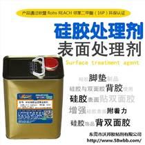 双面胶处理剂厂家/硅胶贴双面胶处理剂/双面胶处理剂销