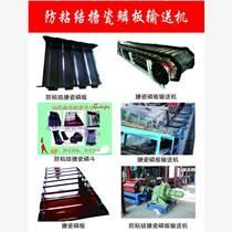 碳素搪瓷磷板輸送機磷板表面光滑防粘結