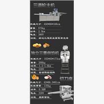 供应上海隆豫蛋黄酥设备,酥饼机